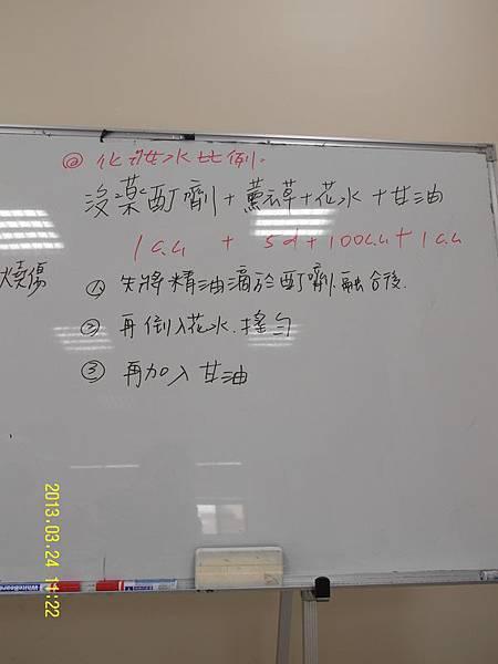 芳療手作DIY