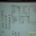 腹部按摩2_縮圖.JPG