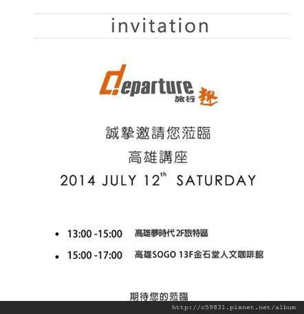 departure講座_邀請函-1