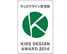 KIDS DESIGN AWARD