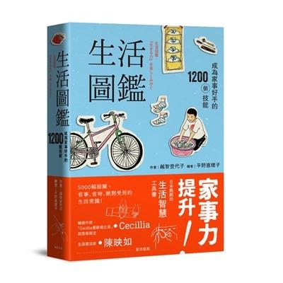 (遠足O)生活圖鑑-改版-立體書封300