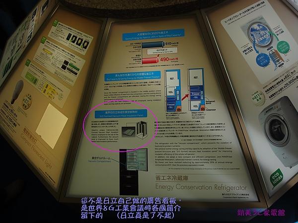 日立日本北海道發表會4.JPG
