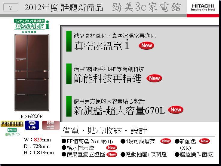 冰箱介紹2011年-2.JPG