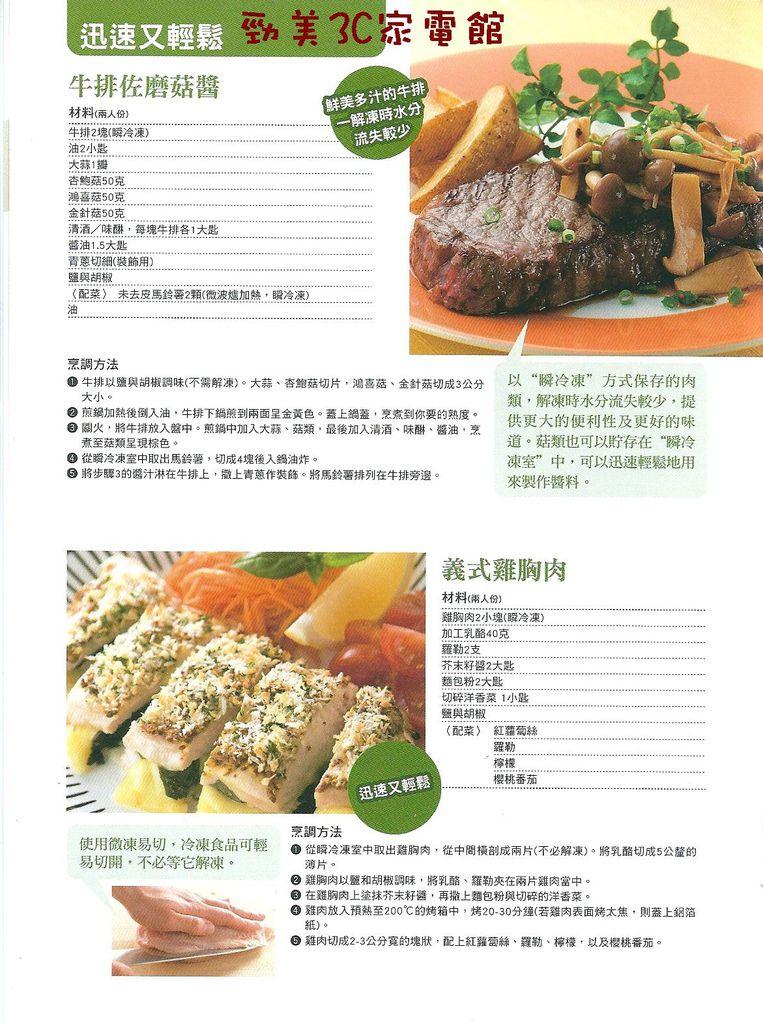 冰箱食譜封面4