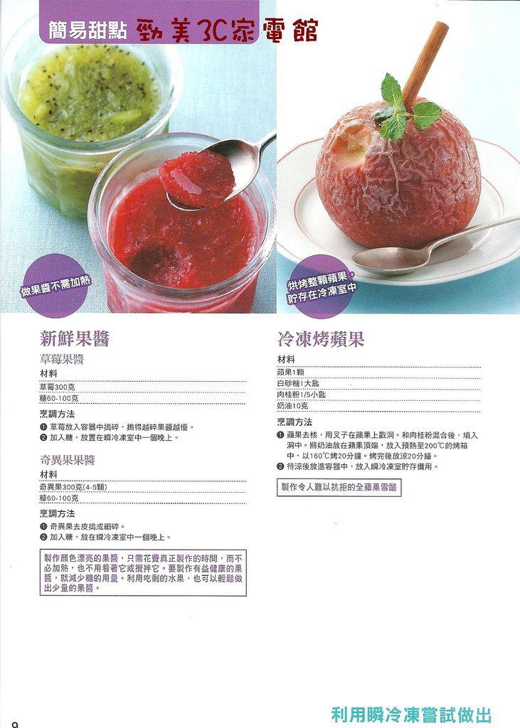 冰箱食譜封面8
