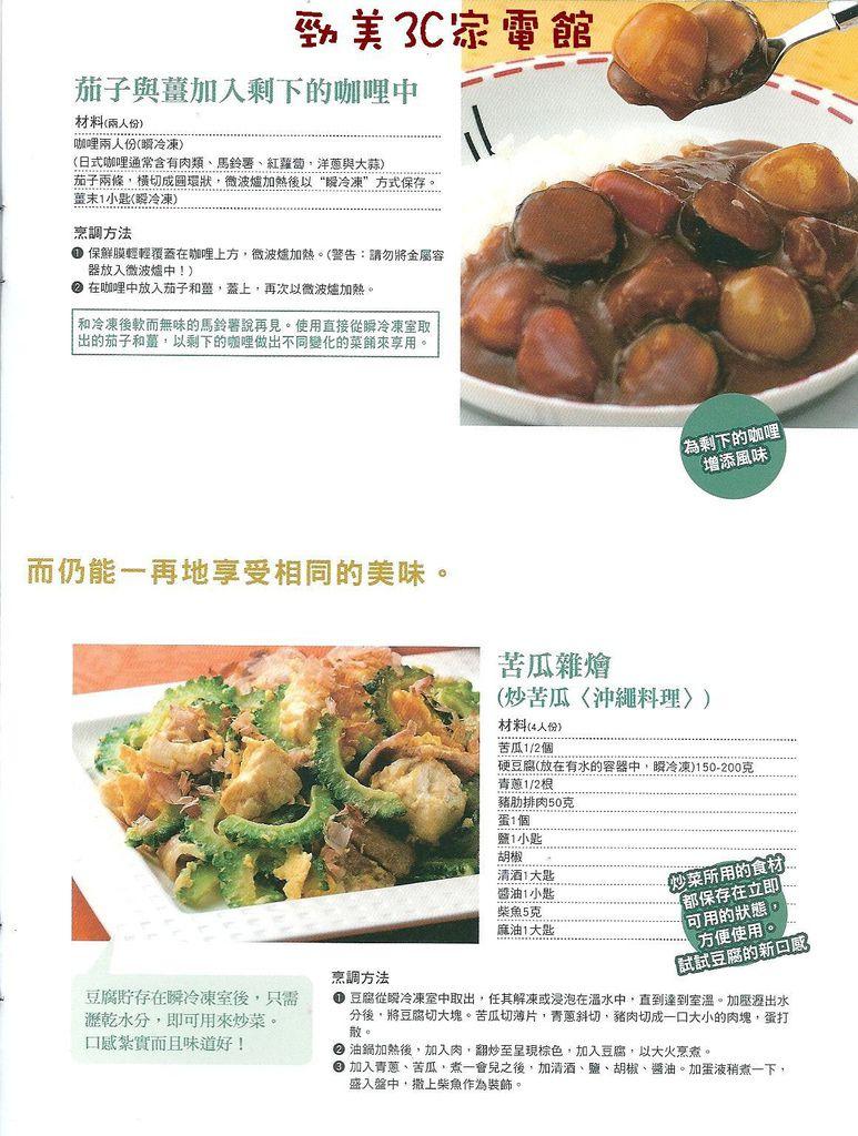 冰箱食譜封面7