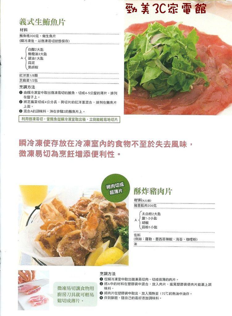 冰箱食譜封面5