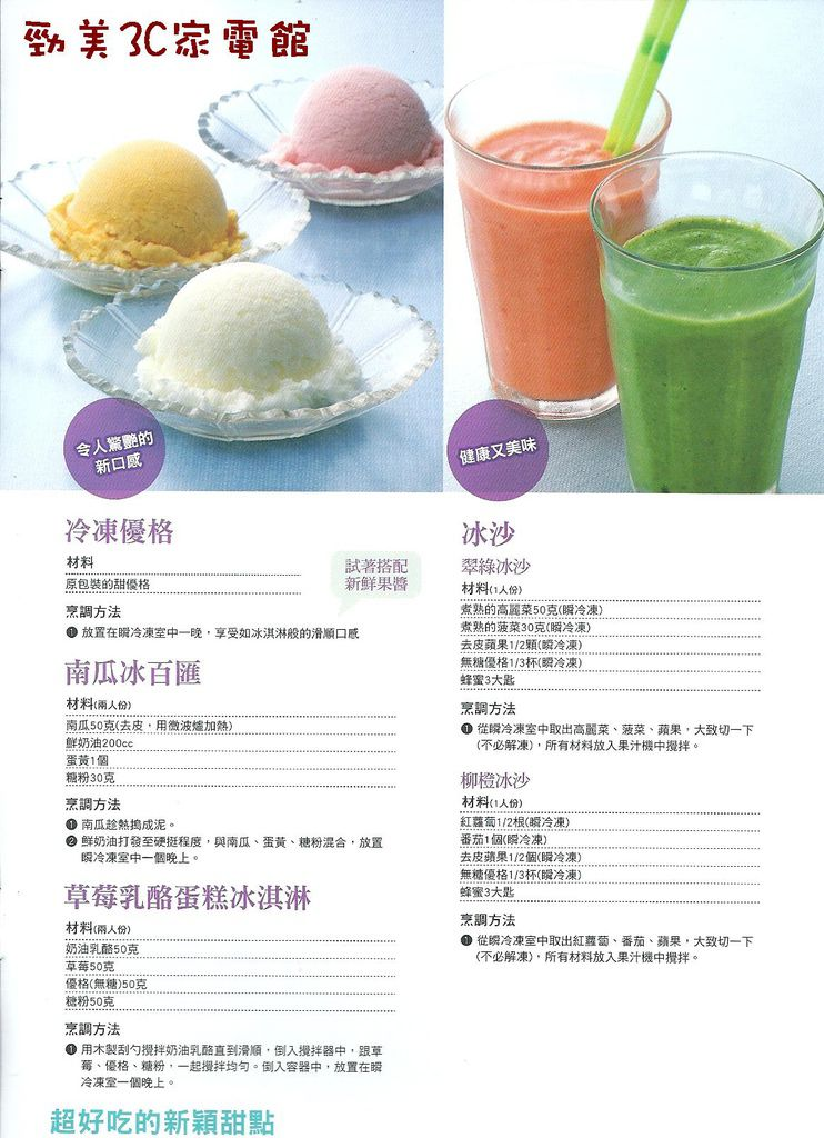 冰箱食譜封面9