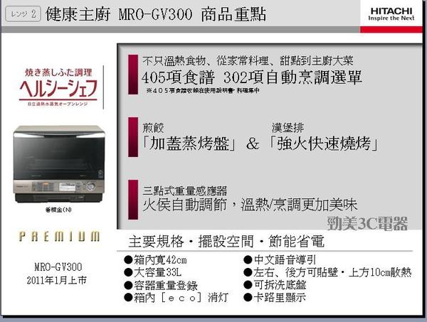 日立MROGV300 2.JPG