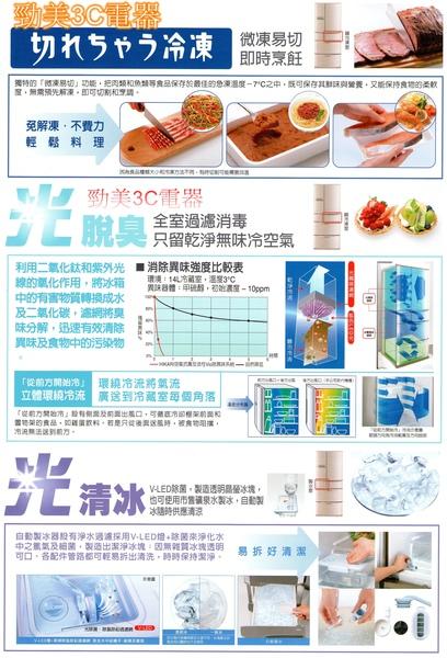 三菱冰箱(3).jpg
