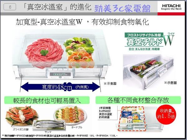 日立冰箱6頁.JPG