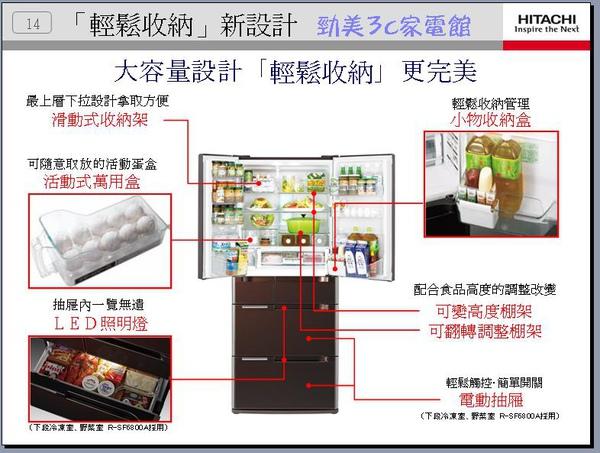 日立冰箱14頁.JPG