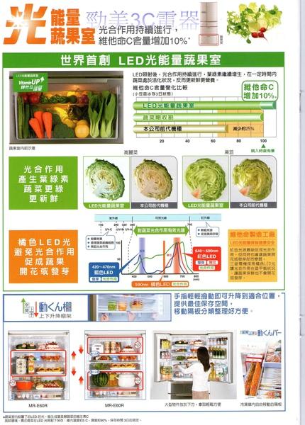 三菱冰箱(2).jpg