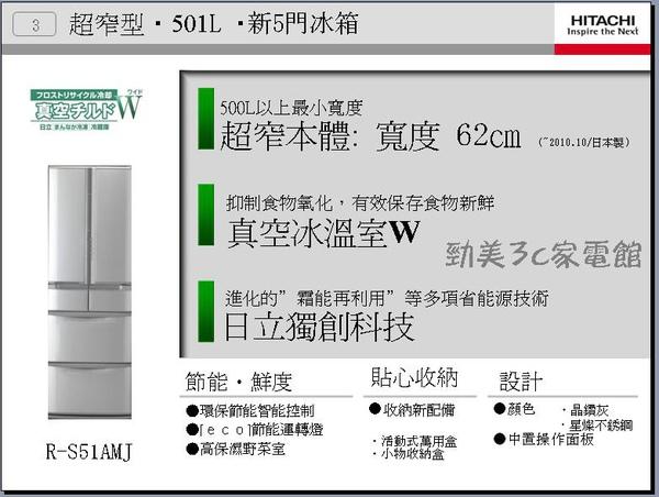 日立冰箱3頁.JPG