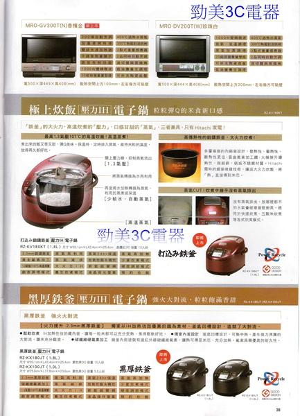 日立電子鍋.jpg