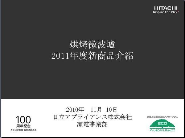 日立MROGV300 1.JPG