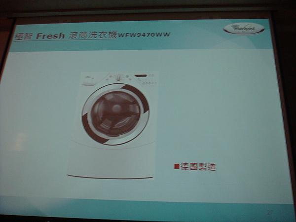 滾筒洗衣機-德國頂級款1.JPG