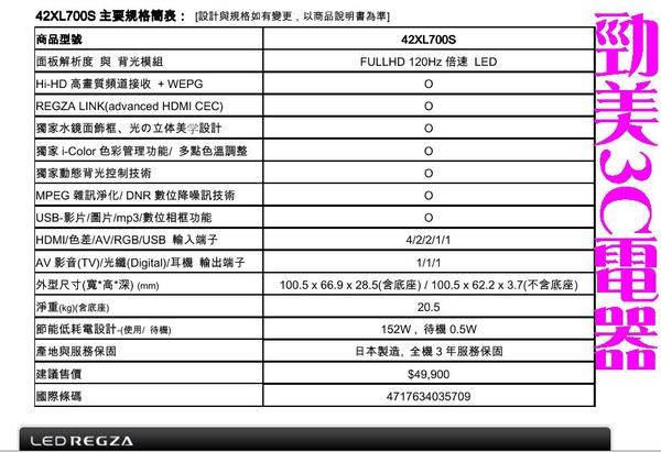 東芝42XL700S--2.JPG
