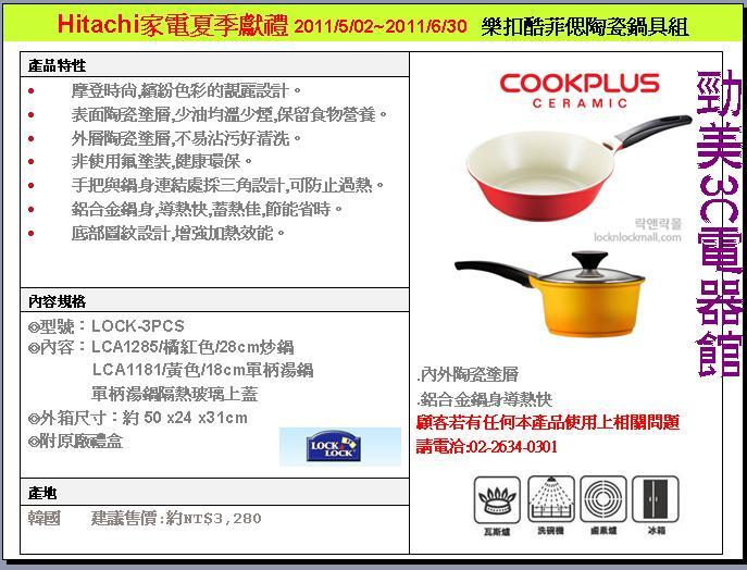 日立贈品--鍋具3件0430.JPG