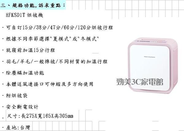 日立烘被機上市說明.JPG