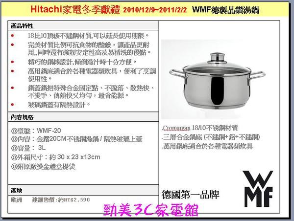 日立冬季贈品1.JPG