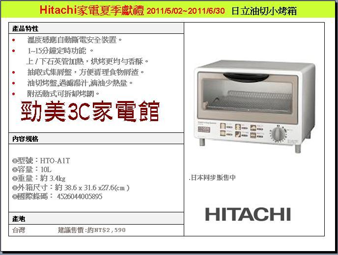 日立贈品--烤箱0430.JPG