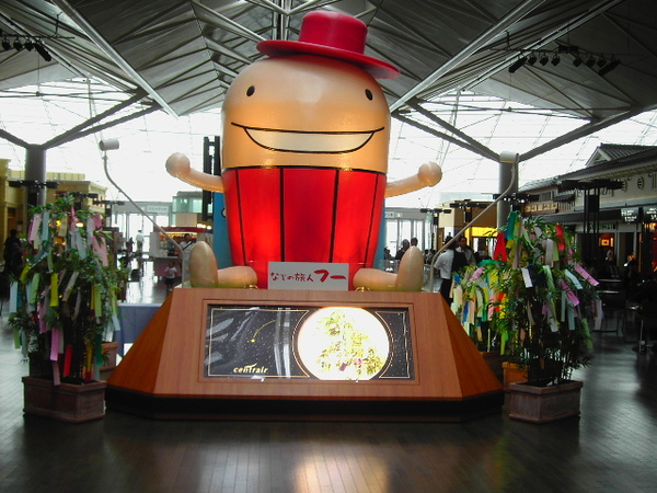它好像是愛知博覽會的吉祥物耶=ˇ=超可愛的!