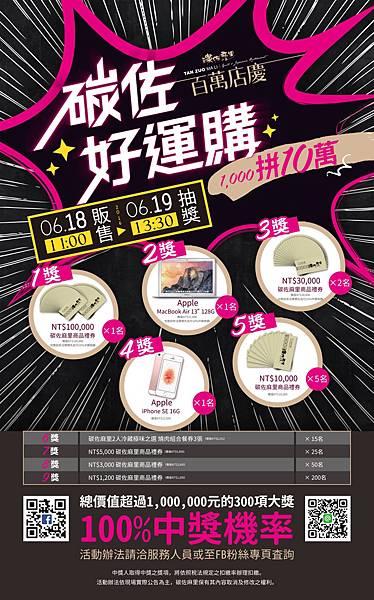 new店慶.jpg