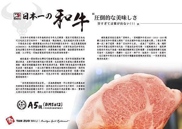 A4-日本和牛廁所文宣-out-01.jpg