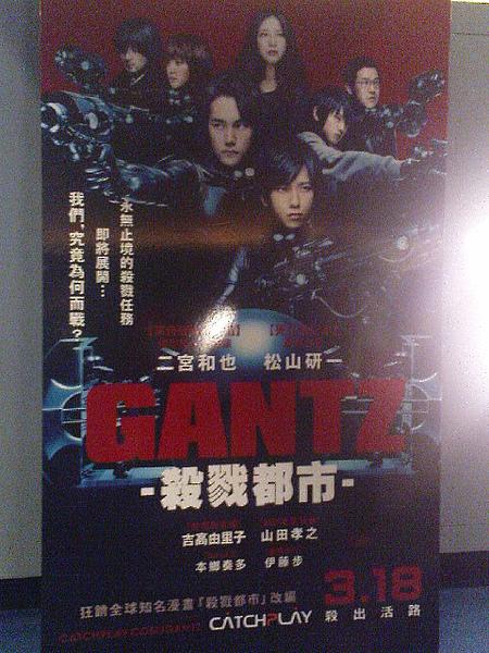 20110312 GANTZ (1).JPG