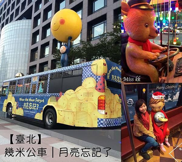 幾米公車.jpg