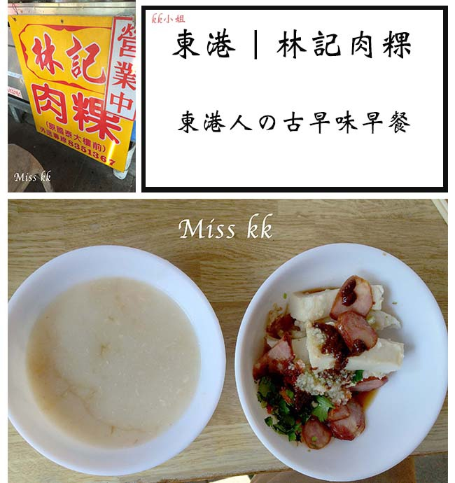 東港肉粿.jpg
