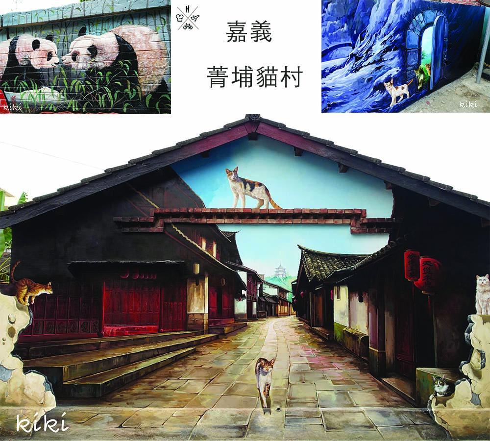 嘉義菁埔貓村.jpg