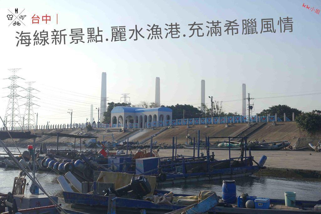麗水漁港.jpg
