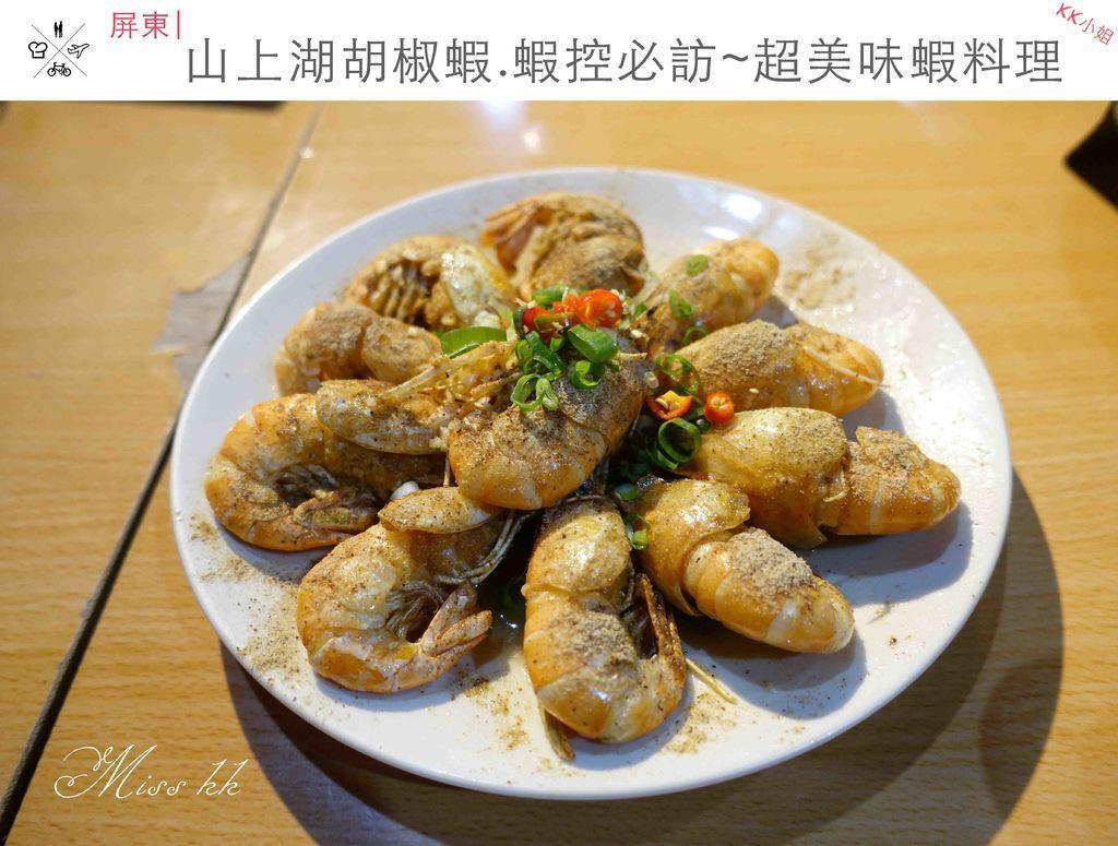 山上湖胡椒蝦.jpg
