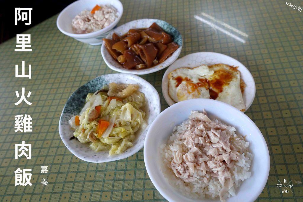 阿里山火雞肉飯.jpg