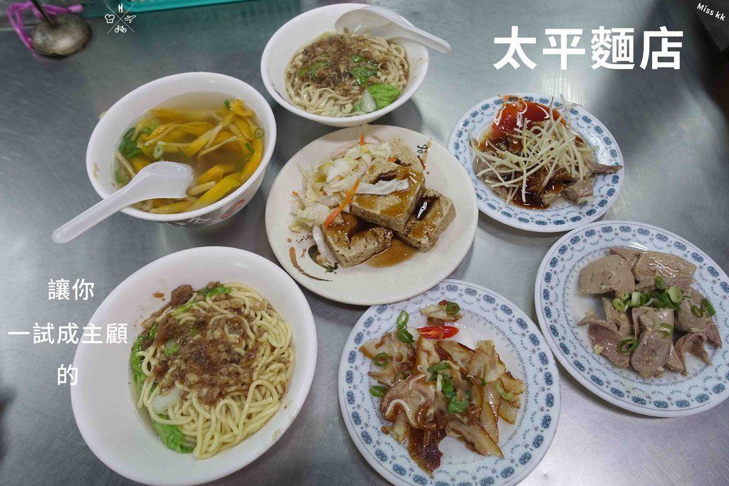 太平麵店.jpg