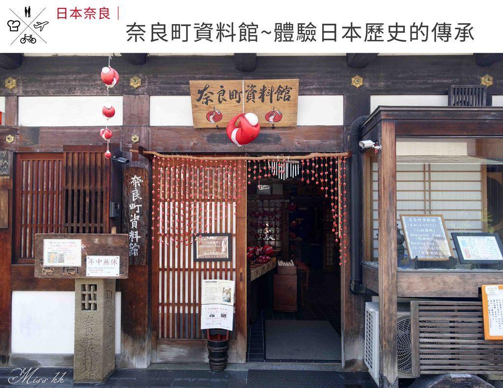 奈良町資料館.jpg