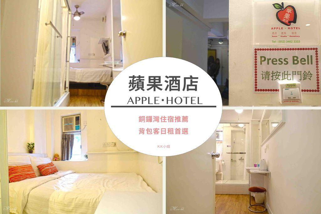 蘋果酒店.jpg