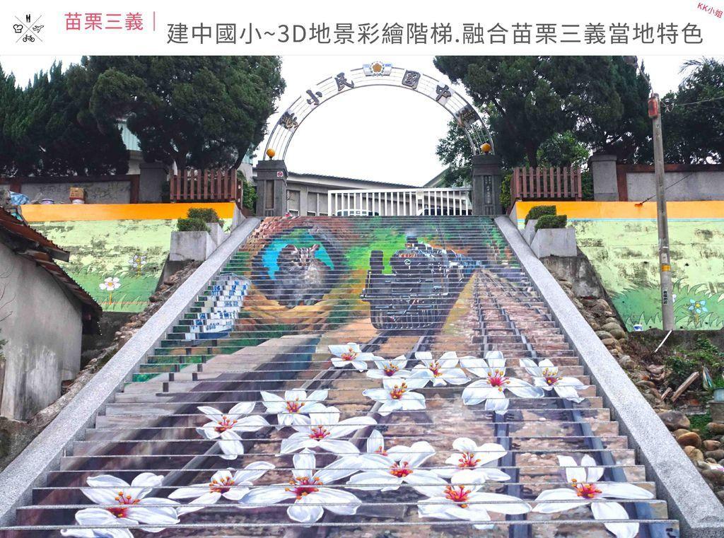 建中國小.jpg