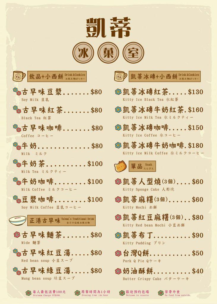 20160226_25X35cm下午茶菜單_麗綺紙_雙面_6份-03