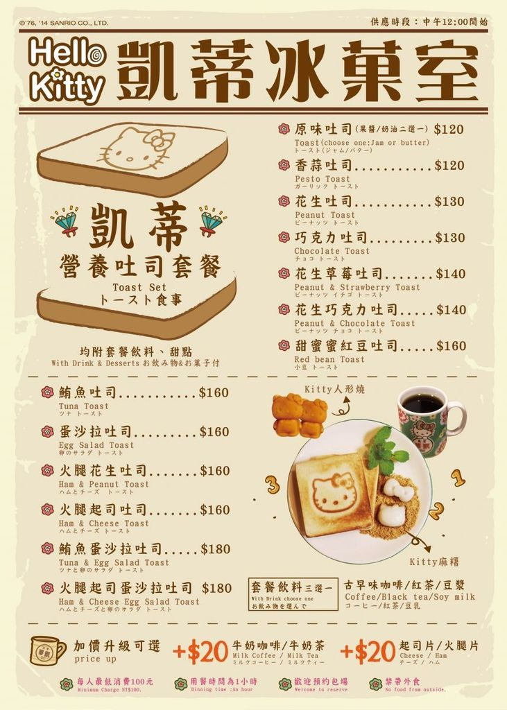 20160226_25X35cm下午茶菜單_麗綺紙_雙面_6份-02