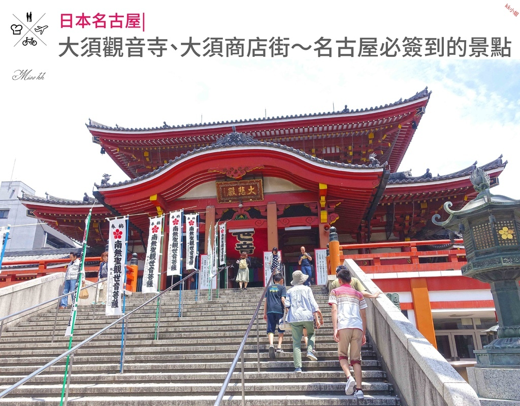 大須觀音寺.jpg