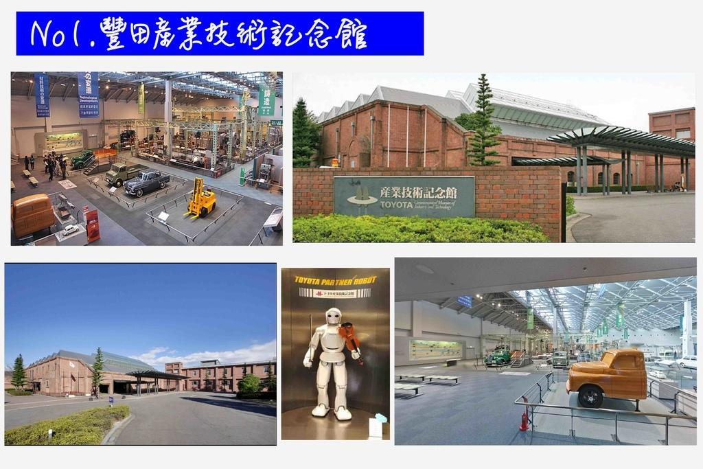 豐田産業技術記念館.jpg