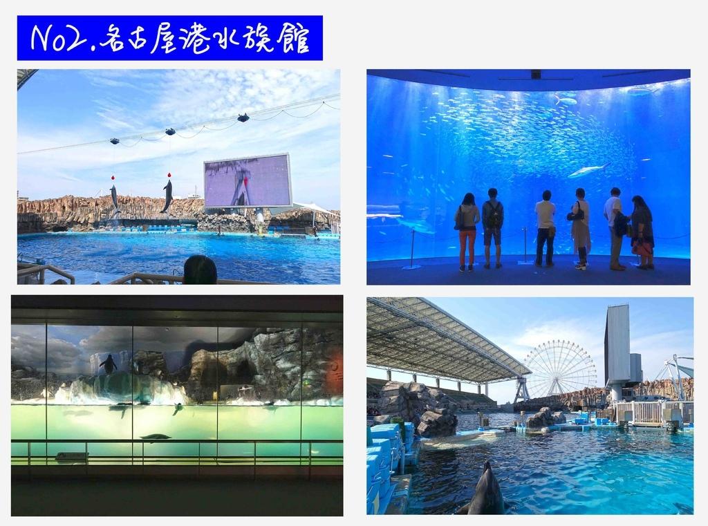 名古屋港水族館.jpg
