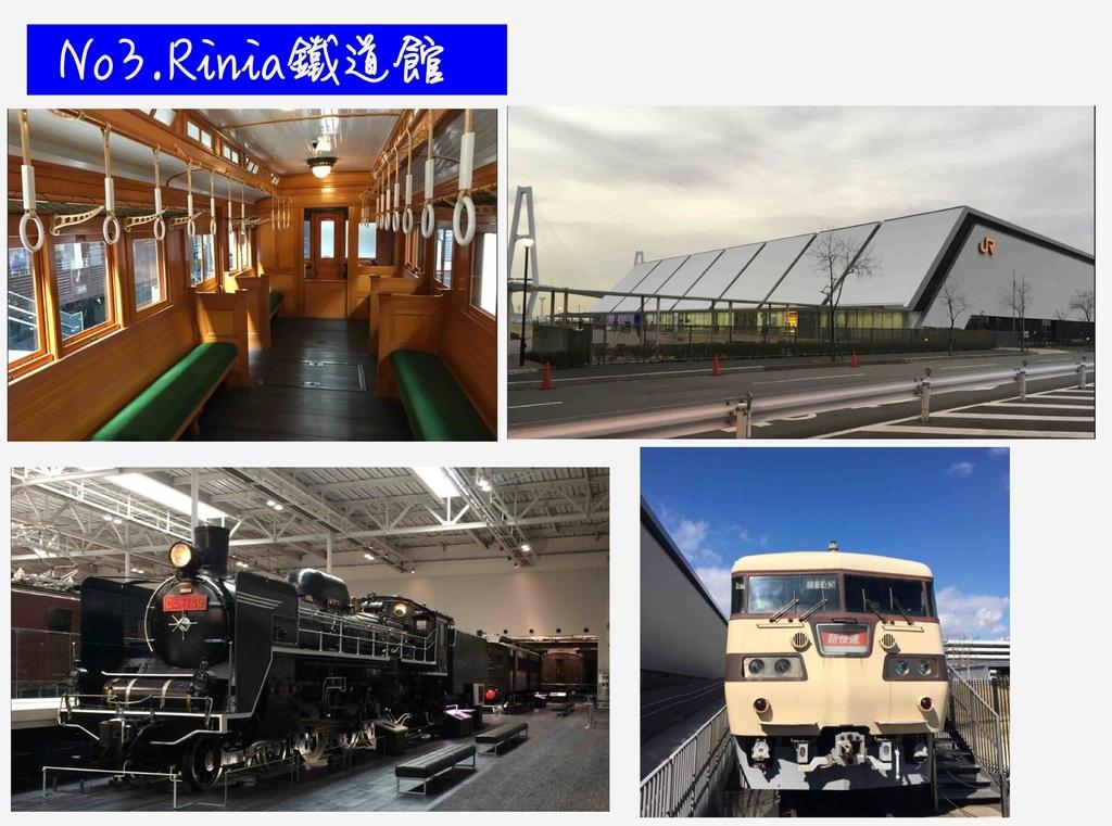 Rinia鐵道館.jpg