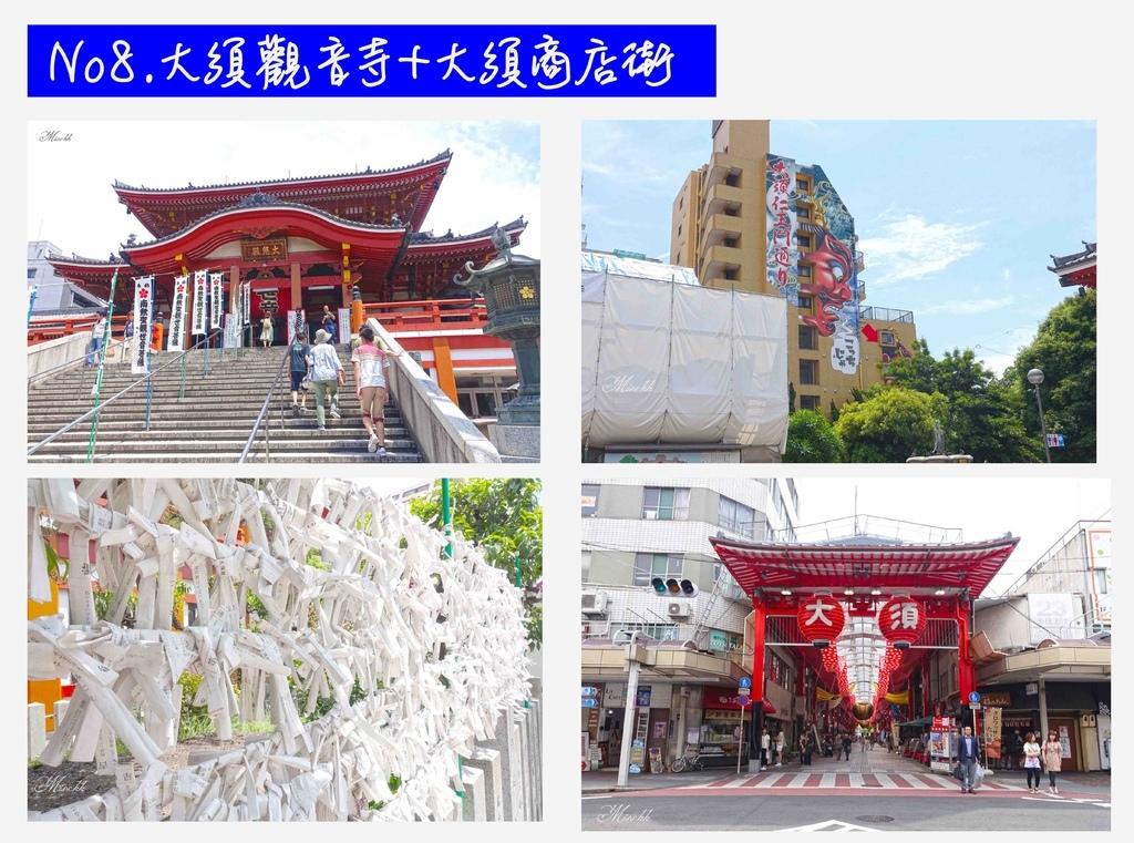 大須觀音寺+大須商店街.jpg