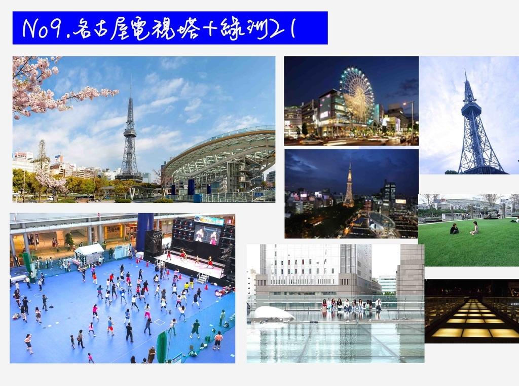 名古屋電視塔+綠洲21.jpg