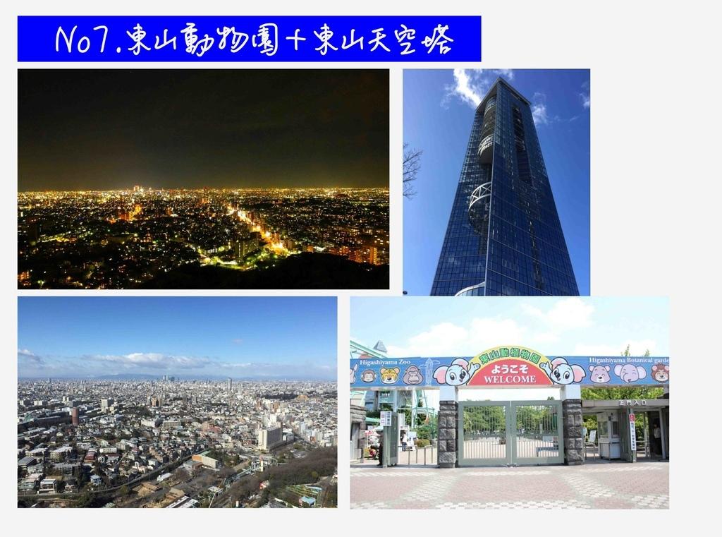 東山天空塔.jpg