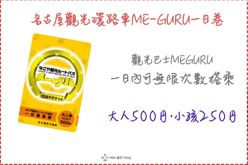 名古屋觀光環路車ME-GURU一日卷.jpg